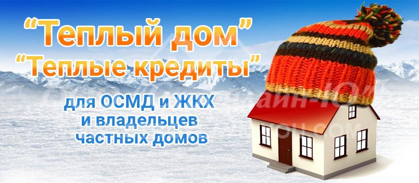Теплый дом и калькулятор теплых кредитов